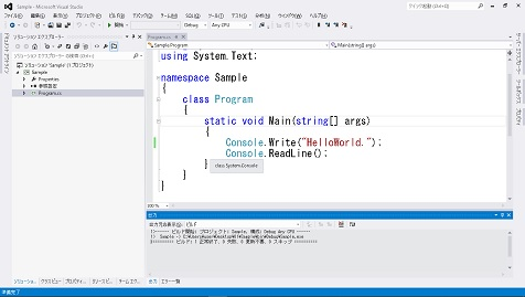 VisualC#でプログラムをビルド