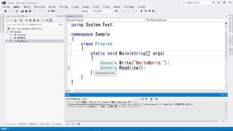 VisualC#でビルドエラーが出た様子
