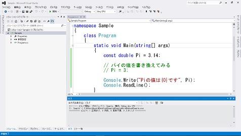 VisualC#でビルドした様子