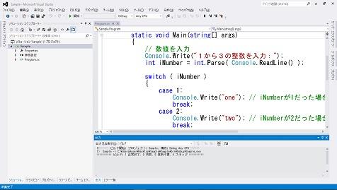 VisualC#でサンプルプログラムをビルドした様子